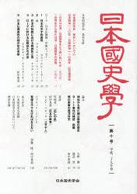 日本國史學 第10號(平成29年)