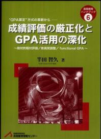 """成績評價の嚴正化とGPA活用の深化 絶對的相對評價/敎員間調整/FUNCTIONAL GPA """"GPA算定""""方式の革新から"""