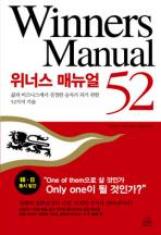 위너스 매뉴얼 52(반양장)