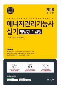 에너지관리기능사 실기(필답형 작업형)(2018)(CD1장포함)