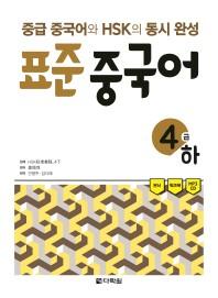 표준 중국어 4급(하)(CD1장포함)