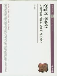 전설의 민속학(민속원 아르케북스 157)(양장본 HardCover)