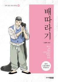 배따라기(만화 한국 대표 문학선 9)