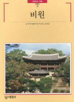 비원(빛깔있는 책들 35)