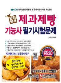제과제빵기능사 필기시험문제(2016)(완전합격) (부록없음 /중간중간문제풀이/책배 변색두곳)