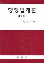 행정법개론(7판)