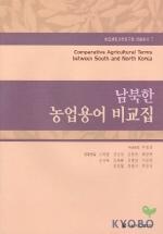 남북한 농업용어 비교집