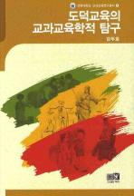 도덕교육의 교과교육학적 탐구(전북대학교 교과교육연구총서 4)