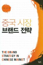 중국 시장 브랜드 전략