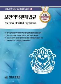 보건의약관계법규(간호사 국가시험 대비 문제집 시리즈 8)