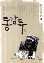 통감투. 1 1권~2권까지 7000원