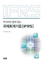 국제회계기준(IFRS)(투자자와 함께 읽는)