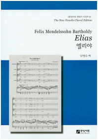 Elias 엘리야(중앙아트 명성가 시리즈 4)