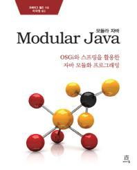 Modular Java(모듈라 자바)(모듈라 자바)