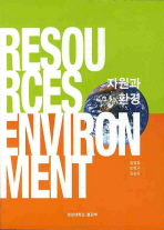 자원과 환경