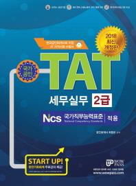 TAT 세무실무 2급(2018)(와우패스)(개정판)