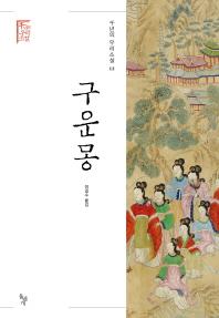 구운몽(천년의 우리소설 12)(양장본 HardCover)