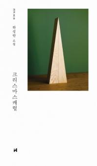 크리스마스 캐럴(현대문학 핀 시리즈 소설선 18)(양장본 HardCover)