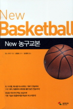 NEW 농구교본