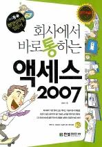 액세스 2007(회사에서 바로 통하는)(CD1장포함)(회사통 시리즈 11)