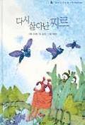 다시 살아난 찌르(달팽이 과학동화 21)