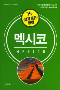 세계 문화 여행: 멕시코