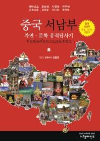 중국 서남부 자연 문화유적 답사기