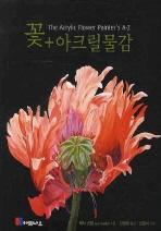 꽃 아크릴물감(양장본 HardCover)