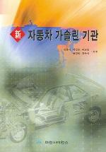 자동차 가솔린 기관 (신)