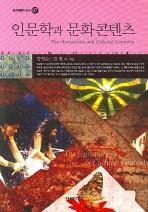 인문학과 문화콘텐츠(문화콘텐츠 신서 07)