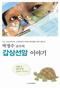갑상선암 이야기(박정수 교수의)