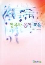영유아 음악 교육