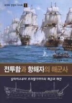 전투함과 항해자의 해군사(세계의 전쟁사 시리즈 1)