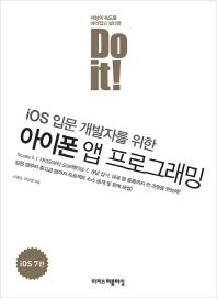 iOS 입문 개발자를 위한 아이폰 앱 프로그래밍(Do it)