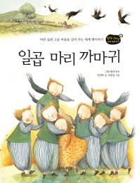 일곱 마리 까마귀(춤추는 꼬리연 세계 옛이야기)(양장본 HardCover)