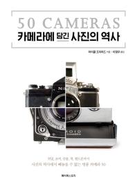 50 CAMERAS: 카메라에 담긴 사진의 역사