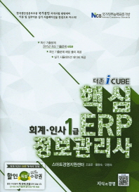 핵심 ERP 정보관리사 회계 인사 1급(2016)(더존 i Cube)