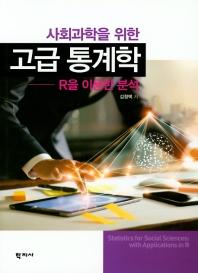 고급 통계학 : R을 이용한 분석(사회과학을 위한)