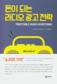 돈이 되는 라디오 광고 전략