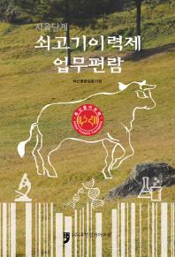 쇠고기이력제 업무편람(사육단계)