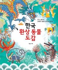 한국 환상 동물 도감 우리 신화 속 신비한 전설의 동물을 찾아서