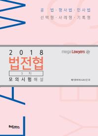 법전협 3차 모의시험해설(2018)