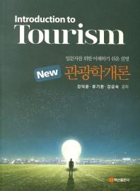 관광학개론(New)