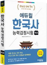 한국사능력검정시험 초급(2018)(에듀윌)(개정판)