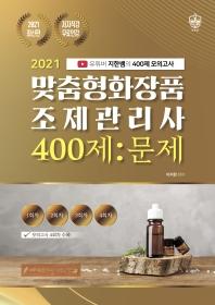 맞춤형화장품 조제관리사 400제 문제+해설 세트(2021)(전2권)