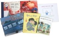 꿈나라로 가기 전 엄마랑 같이 읽는 동화 시리즈 세트(전6권)