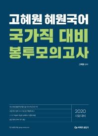 고혜원 혜원국어 국가직 대비 봉투모의고사(2020)(봉투)(커넥츠 공단기)