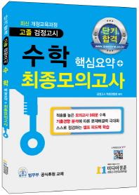 수학 핵심요약 + 최종모의고사(2017)(단기합격 고졸 검정고시)
