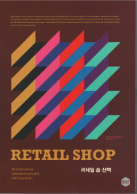 리테일 숍(Retail Shop) 산책