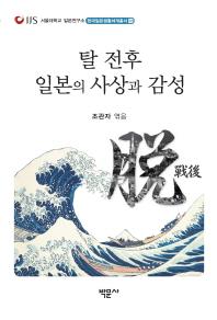탈 전후 일본의 사상과 감성(서울대학교 일본연구소 현대일본생활세계총서 12)